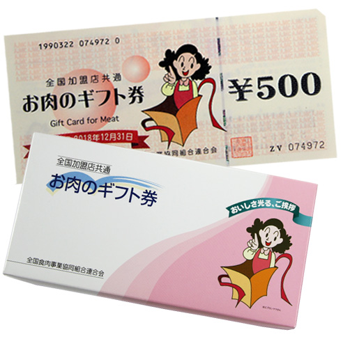http://syokuniku.shiga.jp/gift/img/img01_01l.jpg